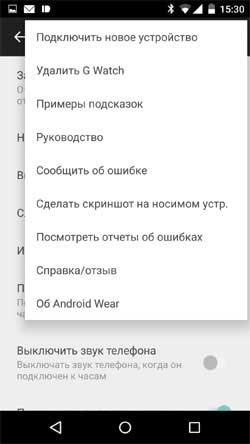Техническое: быстрый скриншот на смартчасах с Android Wear