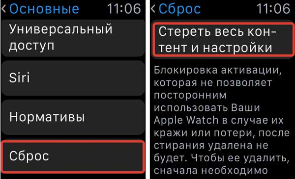 Как стереть все данные в Apple Watch без iPhone или с ним - #AppleWatch